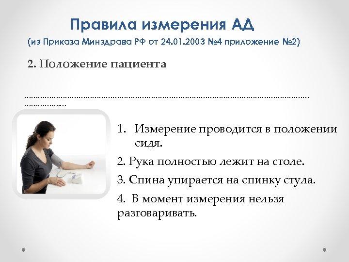 Правила измерения АД (из Приказа Минздрава РФ от 24. 01. 2003 № 4 приложение