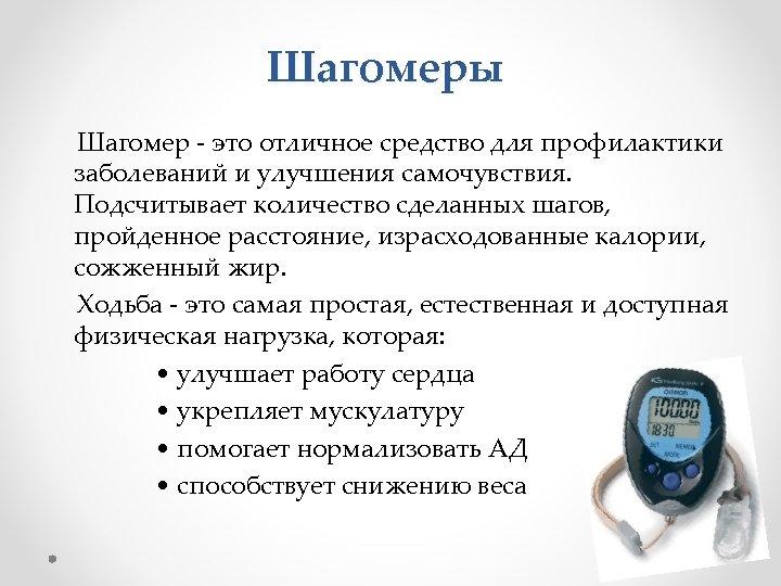Шагомеры Шагомер - это отличное средство для профилактики заболеваний и улучшения самочувствия. Подсчитывает количество