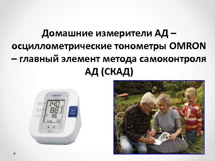 Домашние измерители АД – осциллометрические тонометры OMRON – главный элемент метода самоконтроля АД (СКАД)
