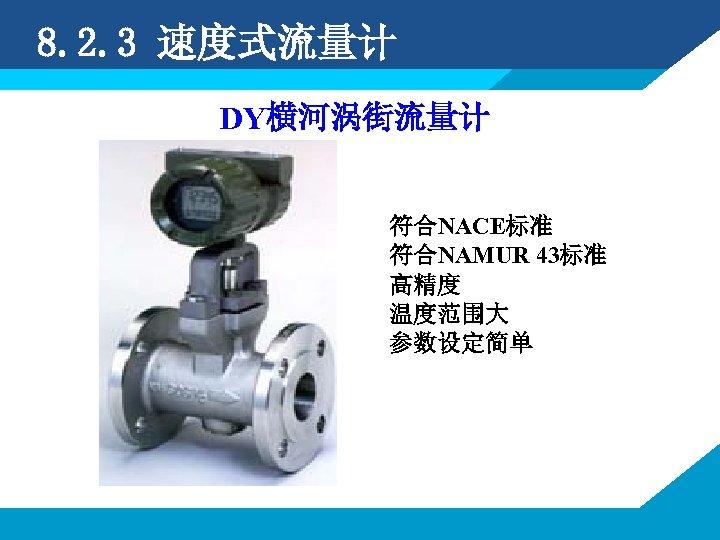 8. 2. 3 速度式流量计 DY横河涡街流量计 符合NACE标准 符合NAMUR 43标准 高精度 温度范围大 参数设定简单