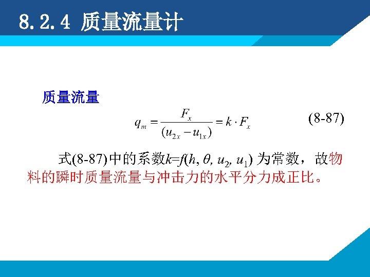 8. 2. 4 质量流量计 质量流量 (8 -87) 式(8 -87)中的系数k=f(h, θ, u 2, u 1)