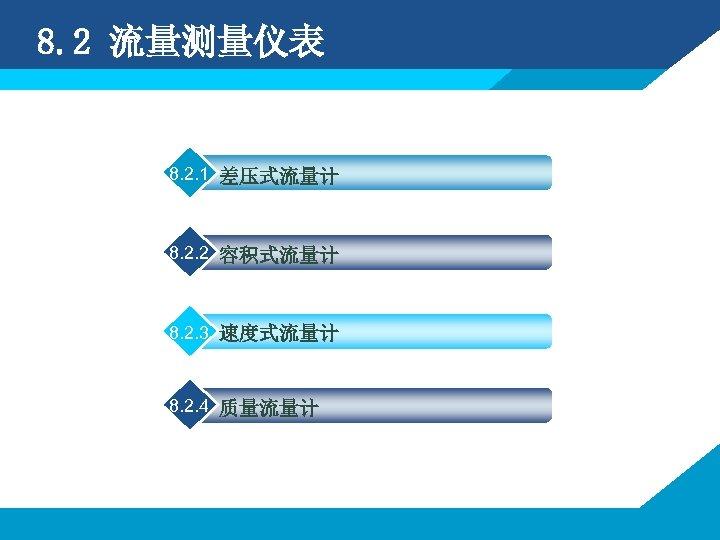 8. 2 流量测量仪表 8. 2. 1 差压式流量计 8. 2. 2 容积式流量计 8. 2. 3