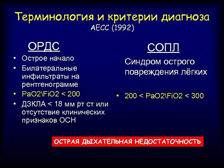 Терминология и критерии диагноза АЕСС (1992) ОРДС • Острое начало • Билатеральные инфильтраты на