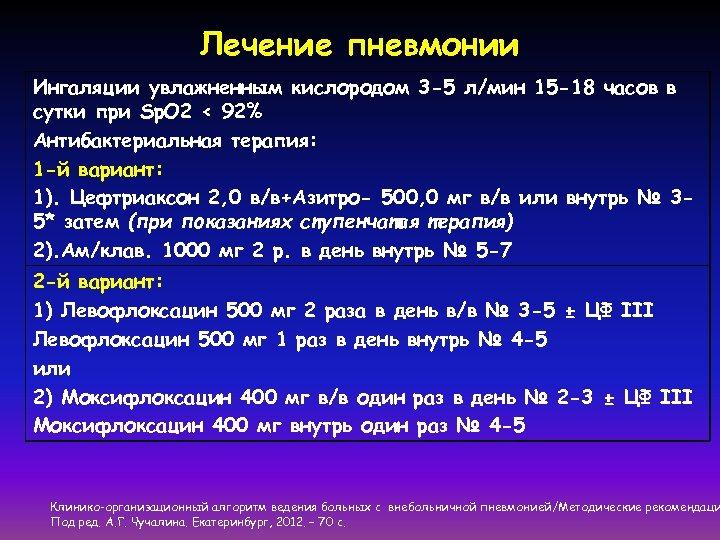 Лечение пневмонии Ингаляции увлажненным кислородом 3 -5 л/мин 15 -18 часов в сутки при