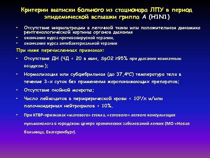 Критерии выписки больного из стационара ЛПУ в период эпидемической вспышки гриппа А (H 1