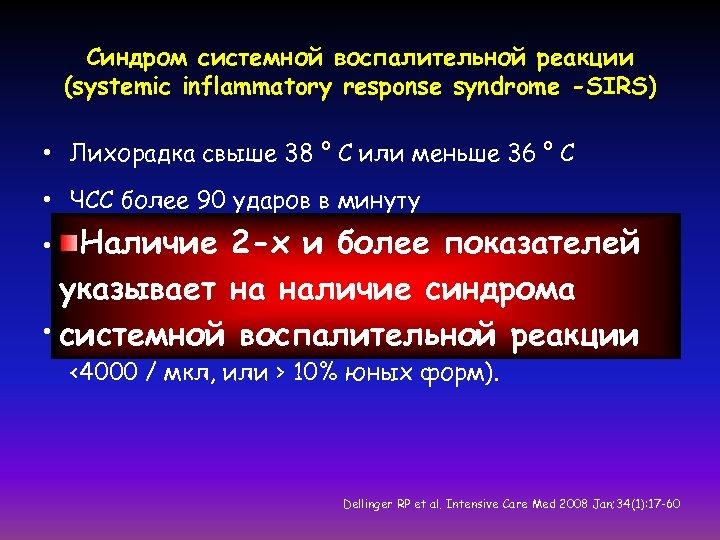 Синдром системной воспалительной реакции (systemic inflammatory response syndrome -SIRS) • Лихорадка свыше 38 °