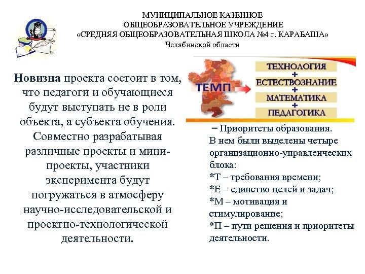 МУНИЦИПАЛЬНОЕ КАЗЕННОЕ ОБЩЕОБРАЗОВАТЕЛЬНОЕ УЧРЕЖДЕНИЕ «СРЕДНЯЯ ОБЩЕОБРАЗОВАТЕЛЬНАЯ ШКОЛА № 4 г. КАРАБАША» Челябинской области Новизна