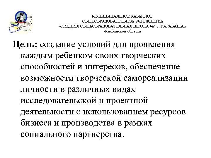МУНИЦИПАЛЬНОЕ КАЗЕННОЕ ОБЩЕОБРАЗОВАТЕЛЬНОЕ УЧРЕЖДЕНИЕ «СРЕДНЯЯ ОБЩЕОБРАЗОВАТЕЛЬНАЯ ШКОЛА № 4 г. КАРАБАША» Челябинской области Цель: