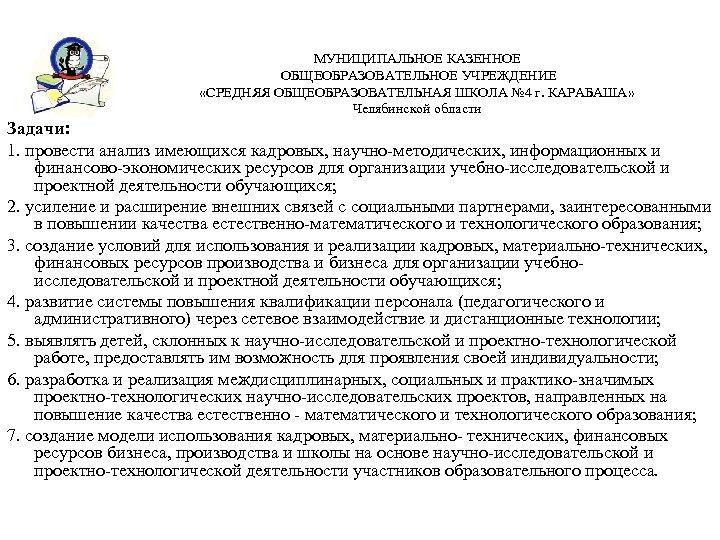 МУНИЦИПАЛЬНОЕ КАЗЕННОЕ ОБЩЕОБРАЗОВАТЕЛЬНОЕ УЧРЕЖДЕНИЕ «СРЕДНЯЯ ОБЩЕОБРАЗОВАТЕЛЬНАЯ ШКОЛА № 4 г. КАРАБАША» Челябинской области Задачи: