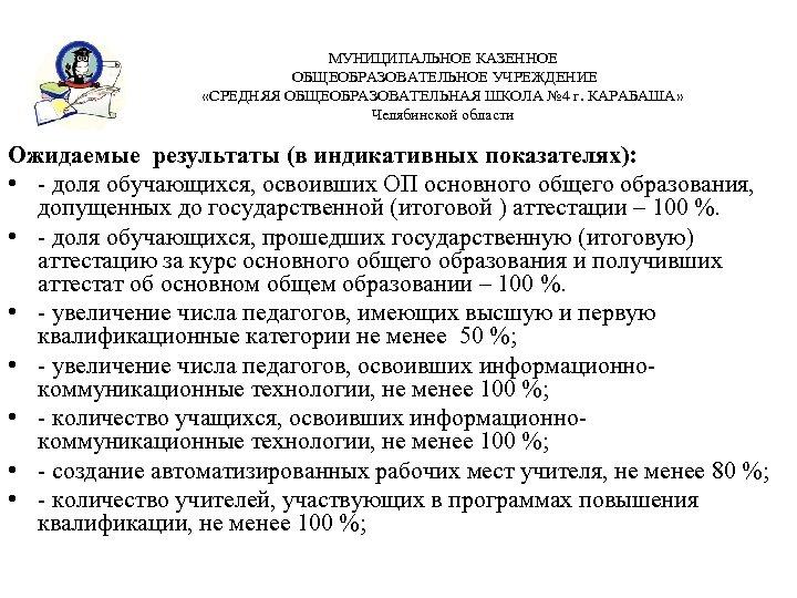 МУНИЦИПАЛЬНОЕ КАЗЕННОЕ ОБЩЕОБРАЗОВАТЕЛЬНОЕ УЧРЕЖДЕНИЕ «СРЕДНЯЯ ОБЩЕОБРАЗОВАТЕЛЬНАЯ ШКОЛА № 4 г. КАРАБАША» Челябинской области Ожидаемые
