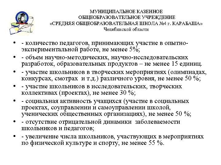 МУНИЦИПАЛЬНОЕ КАЗЕННОЕ ОБЩЕОБРАЗОВАТЕЛЬНОЕ УЧРЕЖДЕНИЕ «СРЕДНЯЯ ОБЩЕОБРАЗОВАТЕЛЬНАЯ ШКОЛА № 4 г. КАРАБАША» Челябинской области •
