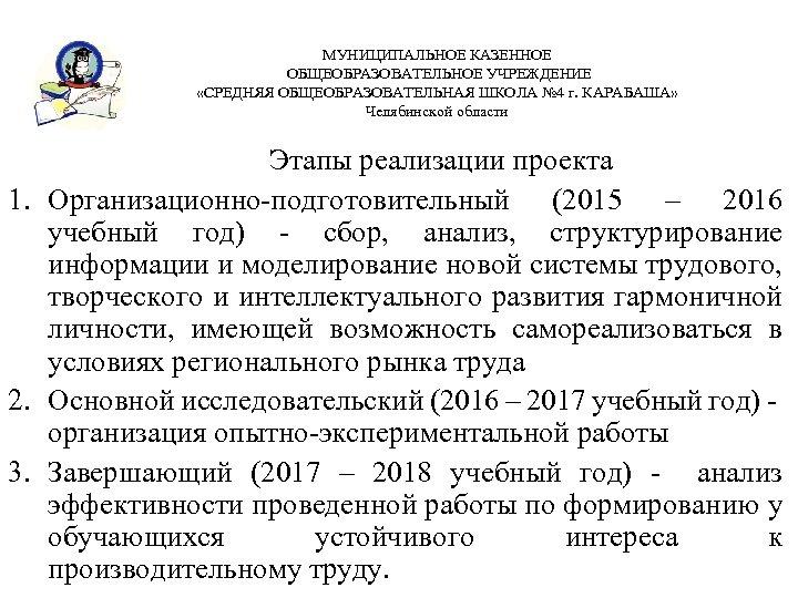 МУНИЦИПАЛЬНОЕ КАЗЕННОЕ ОБЩЕОБРАЗОВАТЕЛЬНОЕ УЧРЕЖДЕНИЕ «СРЕДНЯЯ ОБЩЕОБРАЗОВАТЕЛЬНАЯ ШКОЛА № 4 г. КАРАБАША» Челябинской области Этапы