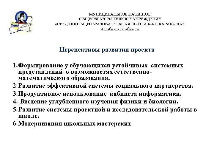 МУНИЦИПАЛЬНОЕ КАЗЕННОЕ ОБЩЕОБРАЗОВАТЕЛЬНОЕ УЧРЕЖДЕНИЕ «СРЕДНЯЯ ОБЩЕОБРАЗОВАТЕЛЬНАЯ ШКОЛА № 4 г. КАРАБАША» Челябинской области Перспективы