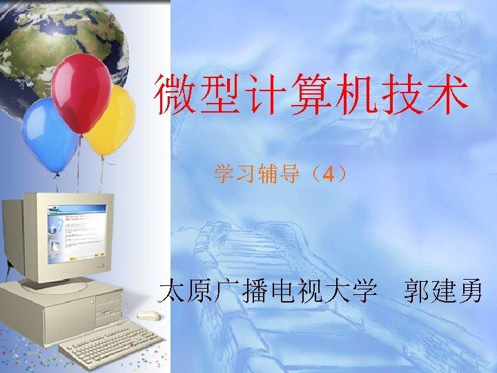 微型计算机技术 学习辅导(4) 太原广播电视大学 郭建勇