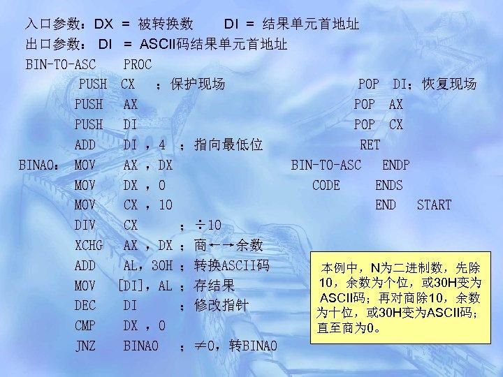 入口参数:DX = 被转换数 DI = 结果单元首地址 出口参数: DI = ASCII码结果单元首地址 BIN-TO-ASC PROC PUSH CX