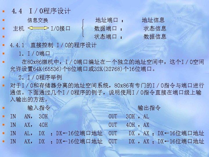 § 4. 4 I/O程序设计 § 信息交换 地址端口 : 地址信息 § 主机 I/O接口 数据端口 :