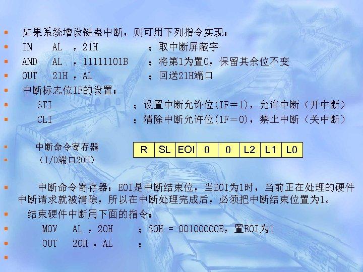 § § § § § 如果系统增设键蛊中断,则可用下列指令实现: IN AL ,21 H ;取中断屏蔽字 AND AL ,11111101
