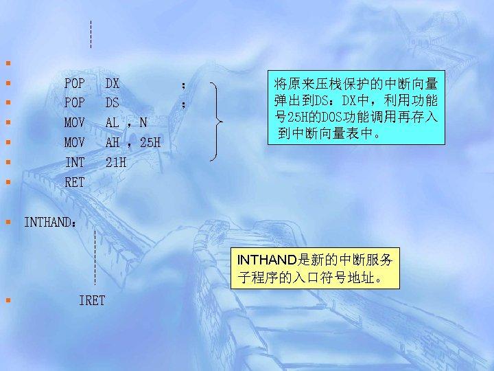 § § § § POP MOV INT RET DX DS AL ,N AH ,25