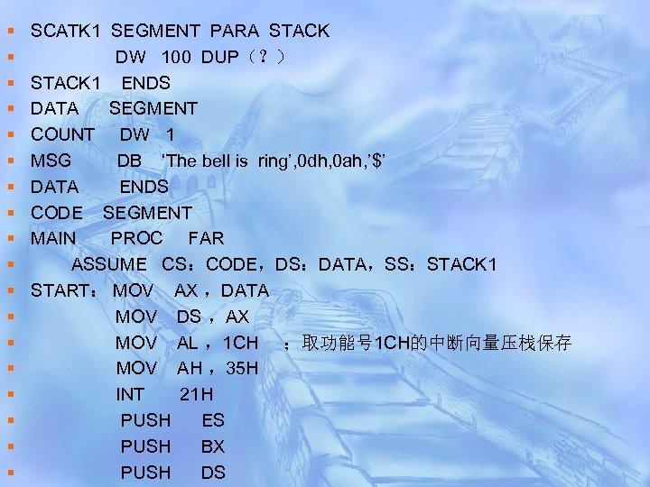 § § § § § SCATK 1 SEGMENT PARA STACK DW 100 DUP(?) STACK