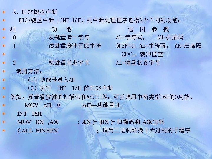 § 2.BIOS键盘中断 § BIOS键盘中断(INT 16 H)的中断处理程序包括 3个不同的功能: § AH 功 能 返 回 参