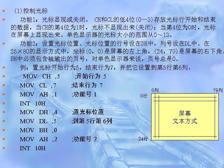 § § § § (1)控制光标 功能 1:光标显现或关闭。 CH和CL的低4位(0— 3)存放光标行开始和结束 的数据,当CH的第 4位为 1时,光标不显现出来(关闭);当第 4位为 0时,光标