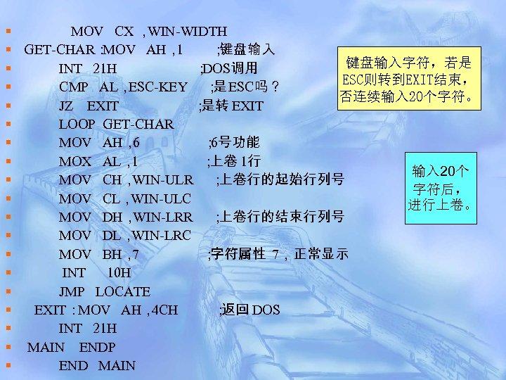 § MOV CX , WIN-WIDTH § GET-CHAR: MOV AH, 1 ; 键盘输入字符,若是 § INT