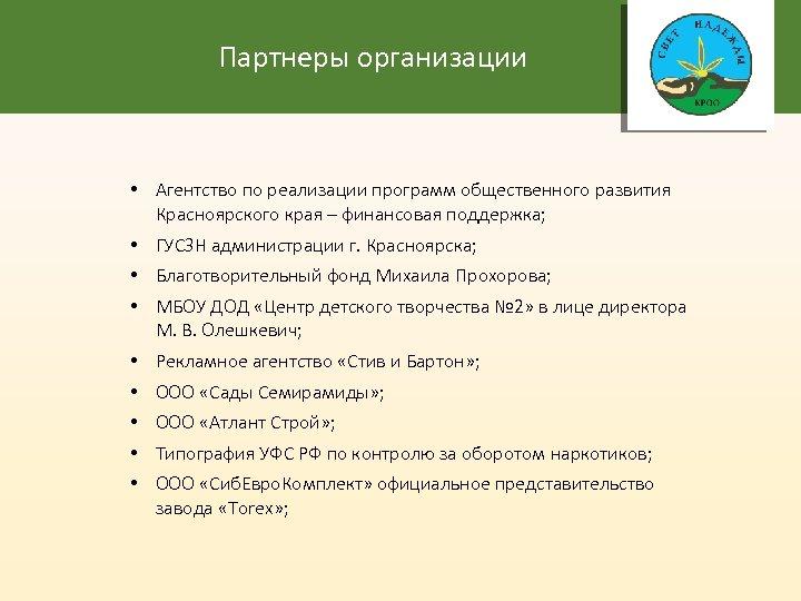 Партнеры организации • Агентство по реализации программ общественного развития Красноярского края – финансовая поддержка;