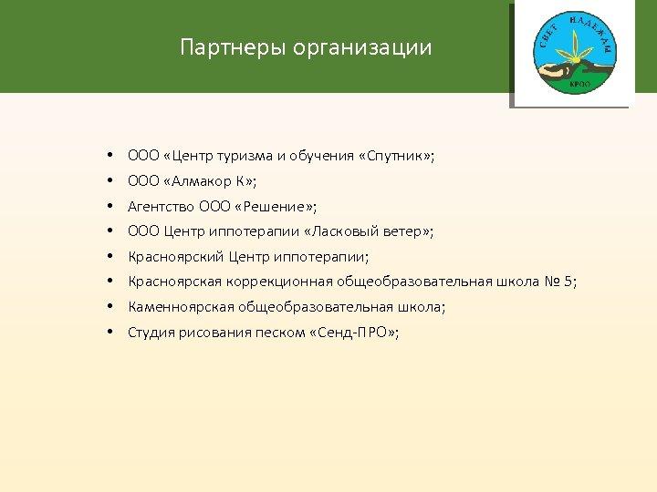 Партнеры организации • • ООО «Центр туризма и обучения «Спутник» ; ООО «Алмакор К»