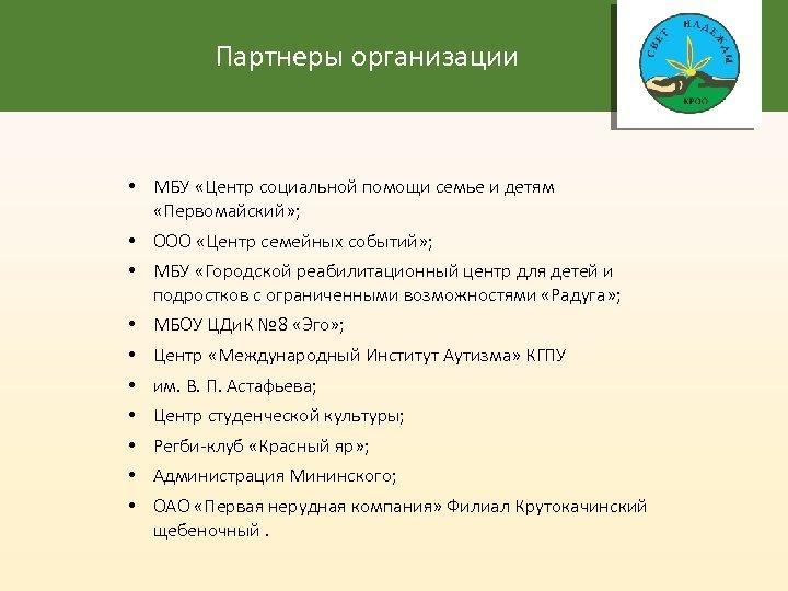 Партнеры организации • МБУ «Центр социальной помощи семье и детям «Первомайский» ; • ООО