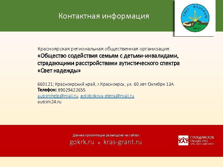 Контактная информация Красноярская региональная общественная организация «Общество содействия семьям с детьми-инвалидами, страдающими расстройствами аутистического