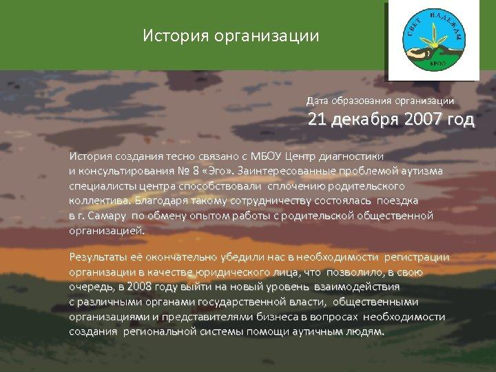 История организации Дата образования организации 21 декабря 2007 год История создания тесно связано с