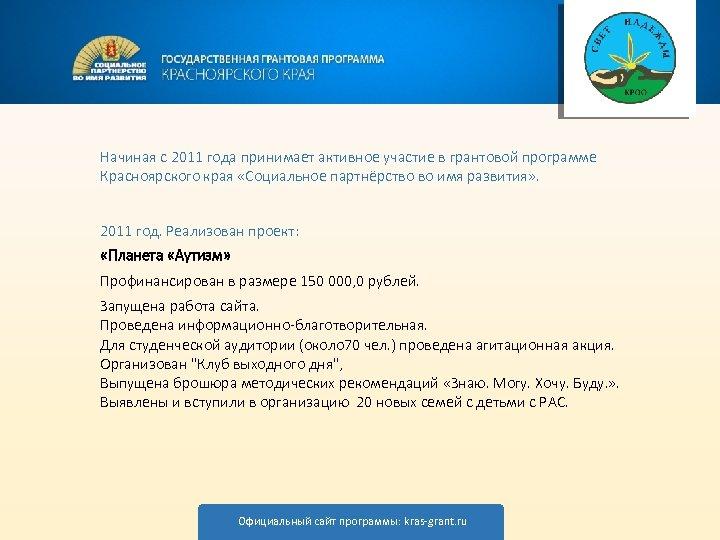 Начиная с 2011 года принимает активное участие в грантовой программе Красноярского края «Социальное партнёрство