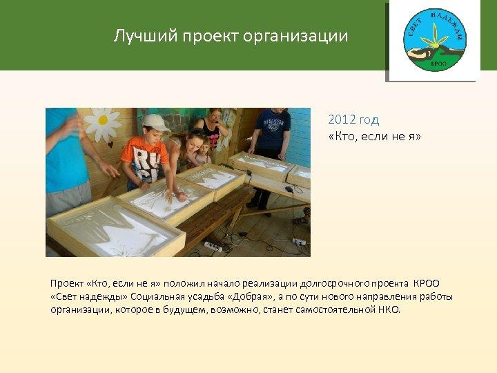 Лучший проект организации 2012 год «Кто, если не я» Проект «Кто, если не я»