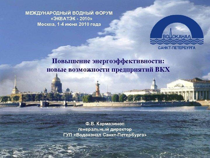 МЕЖДУНАРОДНЫЙ ВОДНЫЙ ФОРУМ «ЭКВАТЭК - 2010» Москва, 1 -4 июня 2010 года Повышение энергоэффективности: