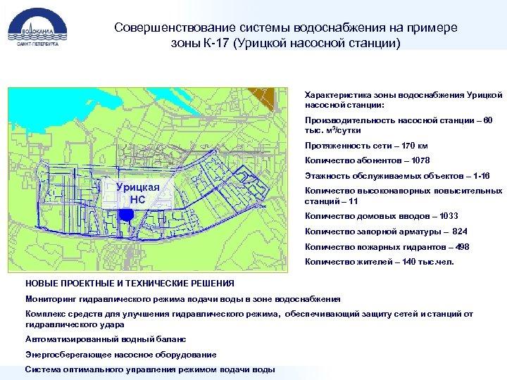 Совершенствование системы водоснабжения на примере зоны К-17 (Урицкой насосной станции) Характеристика зоны водоснабжения Урицкой