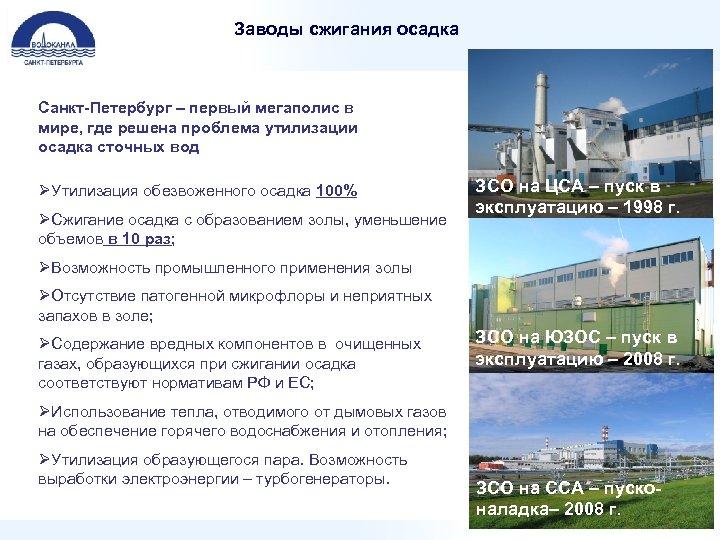 Заводы сжигания осадка Санкт-Петербург – первый мегаполис в мире, где решена проблема утилизации осадка