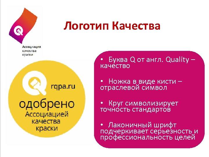 Логотип Качества • Буква Q от англ. Quality – качество • Ножка в виде