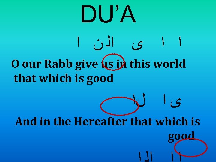 DU'A ﺍ ﺍ ی ﺍﻟ ﻥ ﺍ O our Rabb give us in this