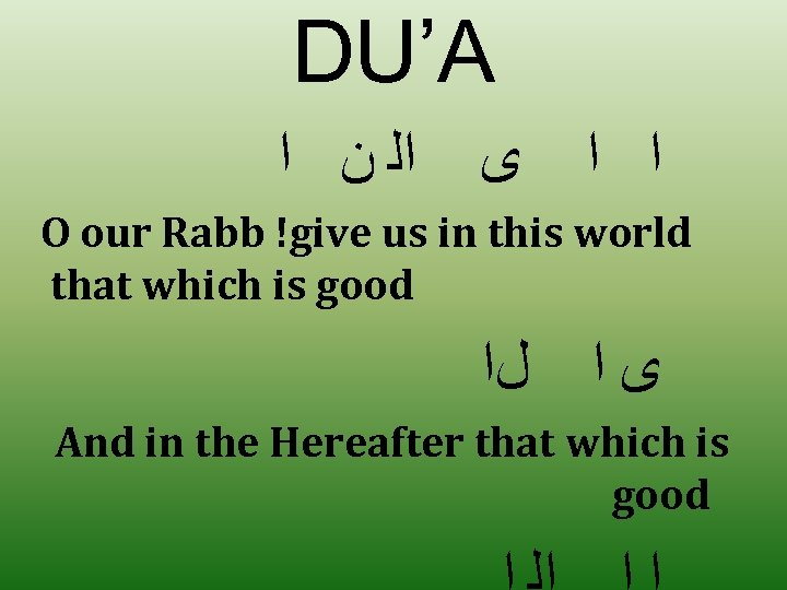 DU'A ﺍ ﺍ ی ﺍﻟ ﻥ ﺍ O our Rabb !give us in this