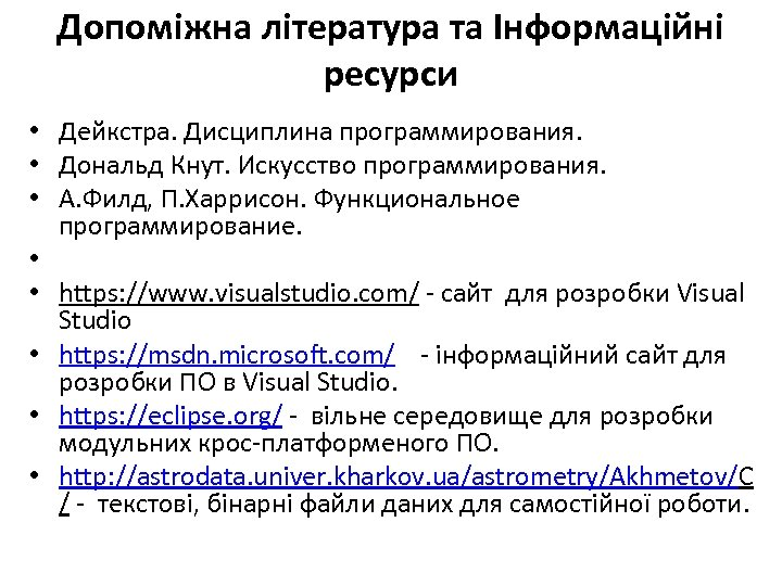 Допоміжна література та Інформаційні ресурси • Дейкстра. Дисциплина программирования. • Дональд Кнут. Искусство программирования.
