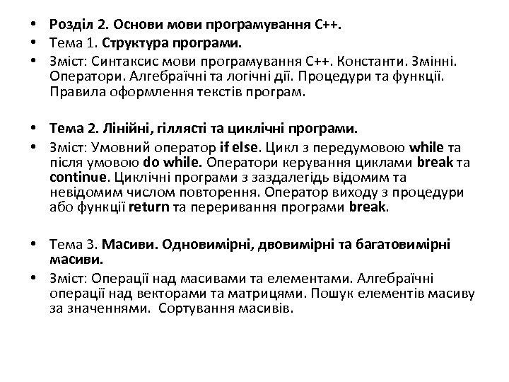 • Розділ 2. Основи мови програмування С++. • Тема 1. Структура програми. •