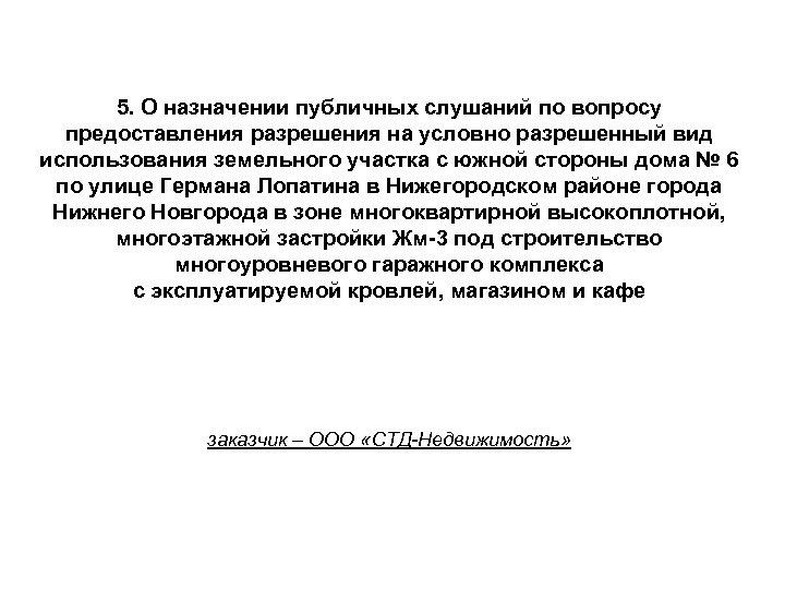 5. О назначении публичных слушаний по вопросу предоставления разрешения на условно разрешенный вид использования