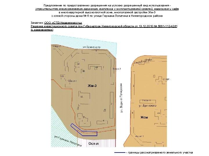 Предложение по предоставлению разрешения на условно разрешенный вид использования строительство многоуровневого гаражного комплекса с