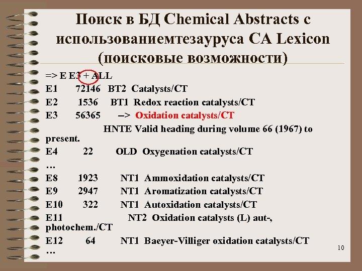 Поиск в БД Chemical Abstracts c использованиемтезауруса CA Lexicon (поисковые возможности) => E E