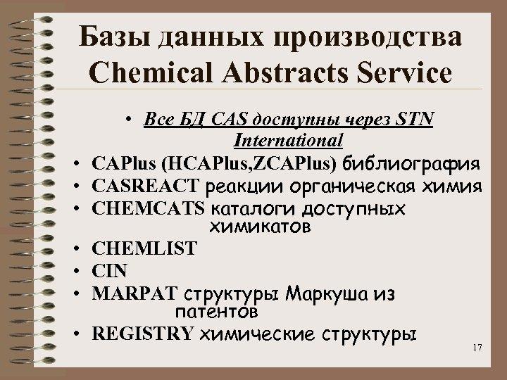 Базы данных производства Chemical Abstracts Service • • Все БД CAS доступны через STN