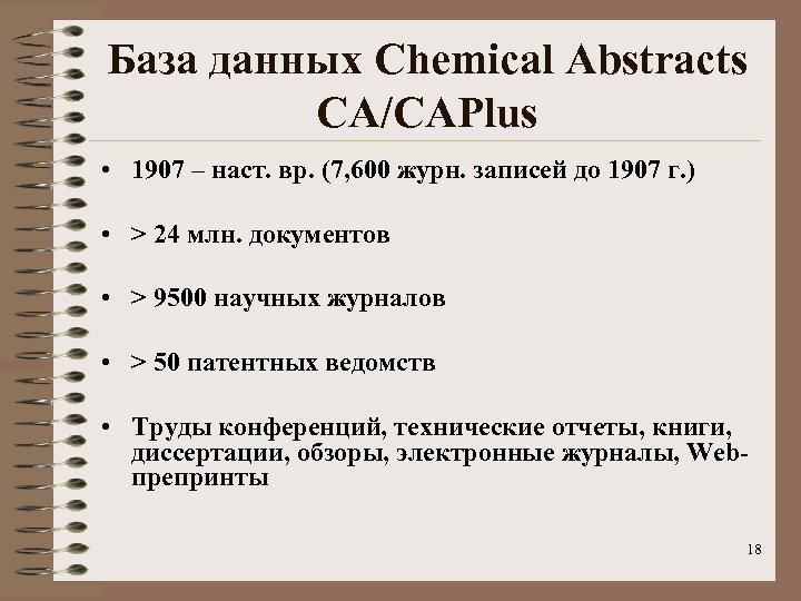 База данных Chemical Abstracts CA/CAPlus • 1907 – наст. вр. (7, 600 журн. записей