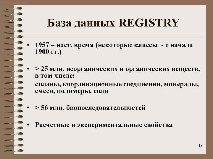 База данных REGISTRY • 1957 – наст. время (некоторые классы - с начала 1900