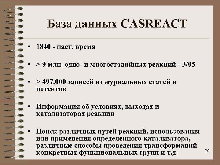 База данных CASREACT • 1840 - наст. время • > 9 млн. одно- и