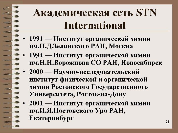 Академическая сеть STN International • 1991 — Институт органической химии им. Н. Д. Зелинского