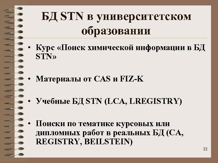 БД STN в университетском образовании • Курс «Поиск химической информации в БД STN» •